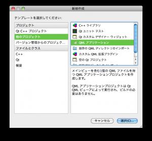 新規作成 - QML アプリケーション