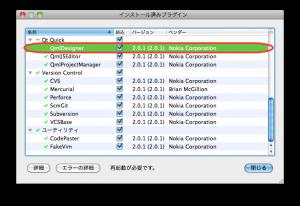 インストール済みプラグイン - QmlDesigner を有効にする