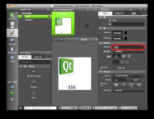Qt Quick デザイナ: Text 要素のテキストの変更