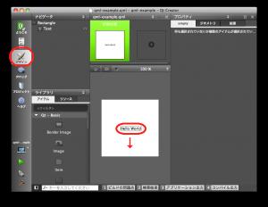 Qt Quick デザイナ: Text 要素を移動する