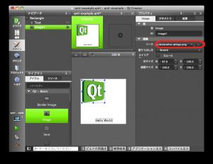 Qt Quick デザイナ: Image 要素のソースを指定する