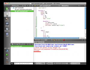 Qt Creator: アプリケーション出力