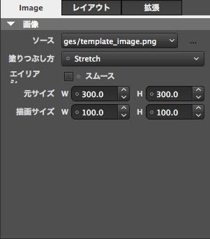 Image 要素のプロパティ