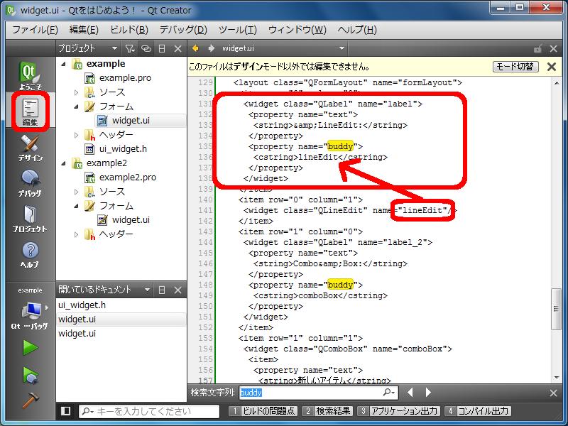 widget.ui のソースを表示