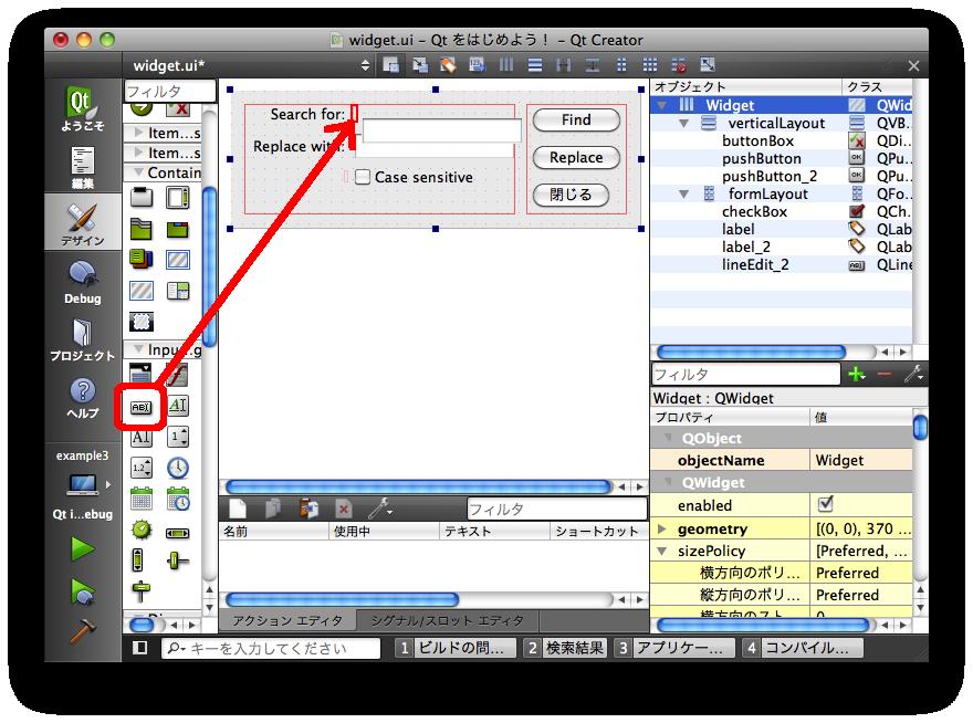 LineEdit をドラッグ&ドロップでレイアウトに追加