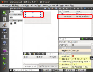 QLineEdit を配置
