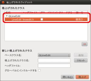 LineEdit の格上げ情報が登録されました