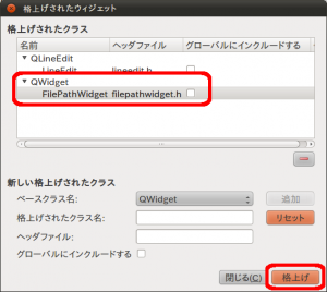 FilePathWidget に格上げ