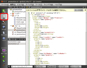 「編集モード」でソースを表示