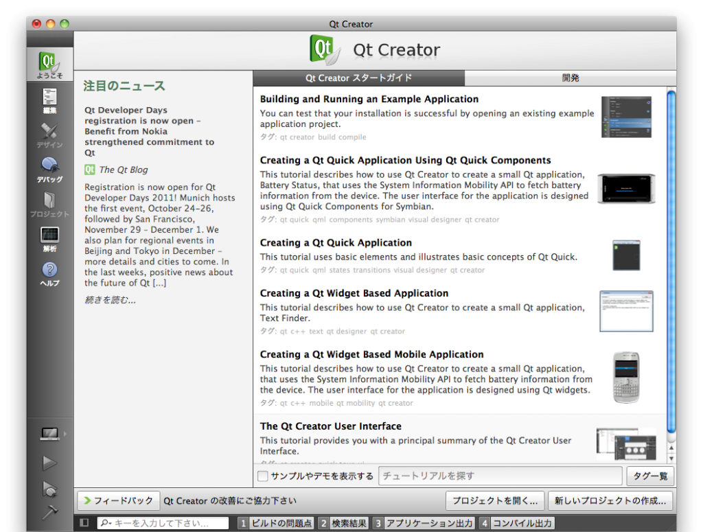 Qt Creator 2.3.0